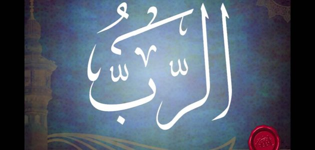 ألفاظ الربوبية والألوهية في القرآن والكتاب المقدس بين الحقيقة والمجاز