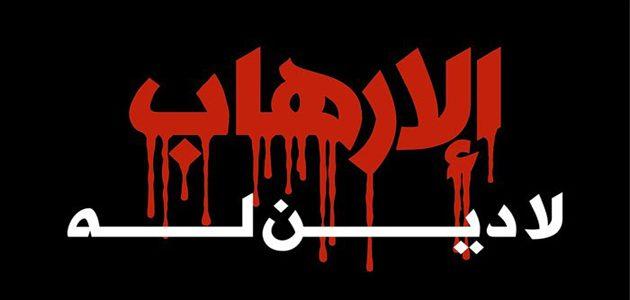 شبهة الإرهاب والعنف بين القرآن الكريم والكتاب المقدس