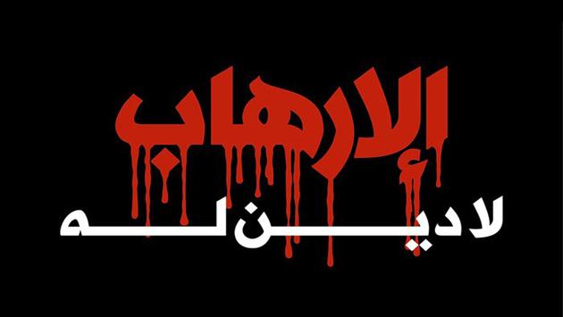 الإرهاب والعنف في الإسلام والمسيحية