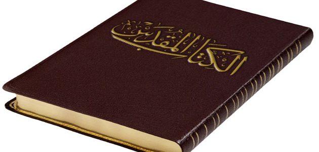 من أدلة تحريف الإنجيل