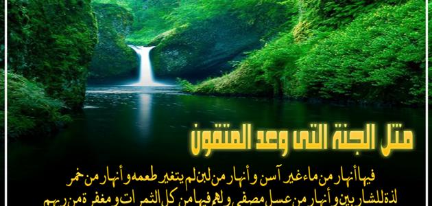 وصف الجنة في الإسلام