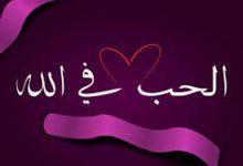 الحب في الله
