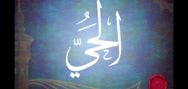 الله هو الحي (الوارث & الباقي)
