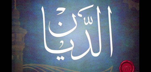 الله هو الحَكَم (الديّان)