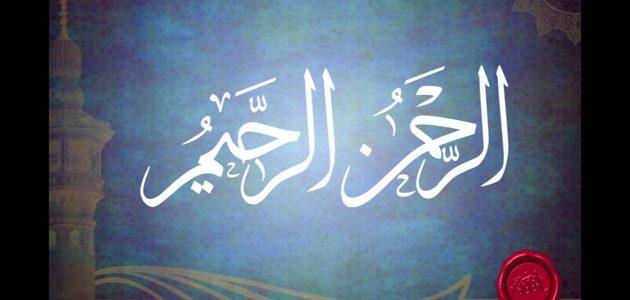 الله هو الرحمن الرحيم (التواب)