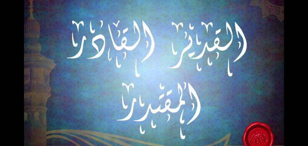 الله هو القدير (المقتدر & القادر)