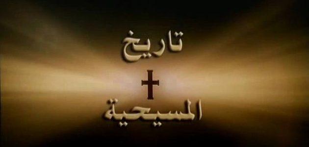 تاريخ المسيحية والتحول من التوحيد إلى التثليث (4/1)