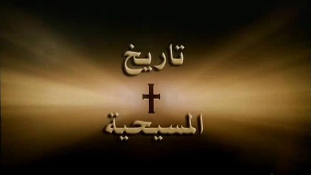 تاريخ المسيحية