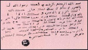 المنذر بن ساوي