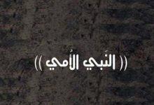 النبي الأمي