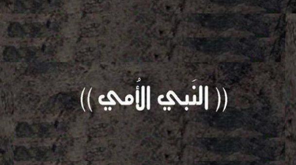لماذا بُعث محمد نبيا أميا؟