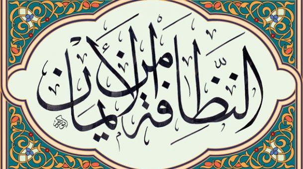 <p style='text-align:center;'>النظافة الشخصية بين الإسلام والمسيحية<br /><span style='font-size:20px;'>ما لا تعرفه عن النظافة الشخصية في الإسلام والمسيحية</span></p>