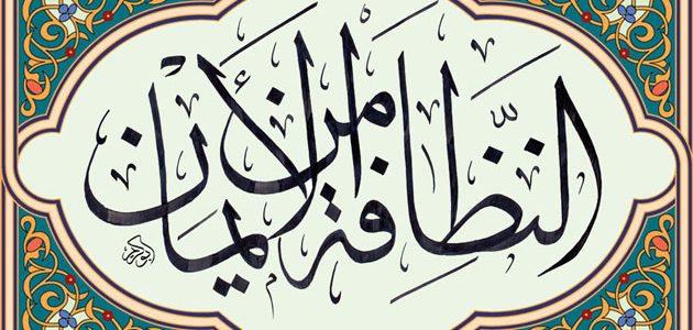 النظافة الشخصية بين الإسلام والمسيحية