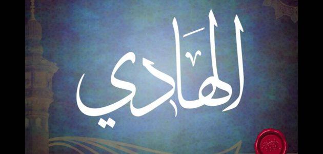 الله هو الهادي