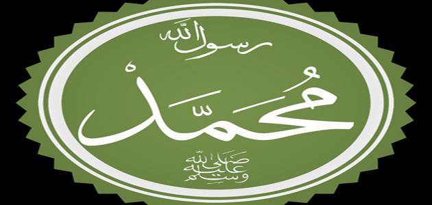 هل بشر الكتاب المقدس بالنبي محمد