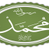 النبي محمد في الكتاب المقدس