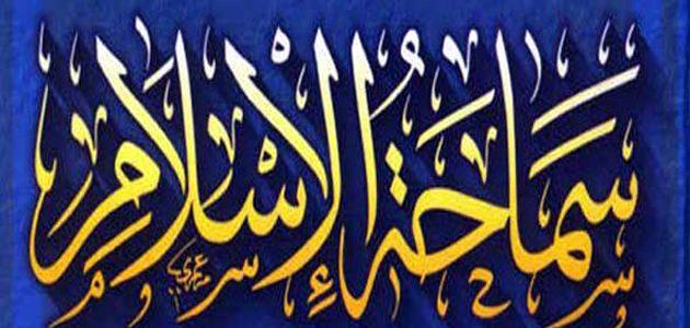 سماحة الإسلام في معاملة غير المسلمين لاسيما المسيحيين