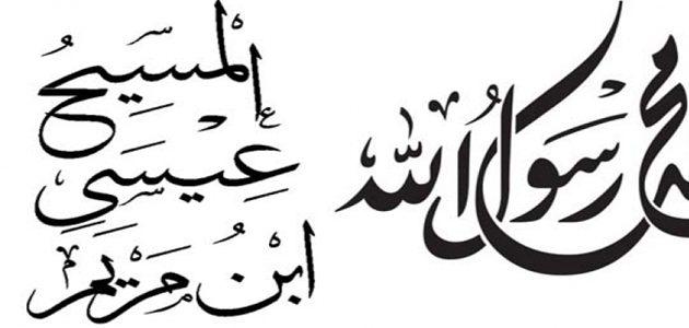 عصمة الأنبياء بين الإسلام والمسيحية (2/2)