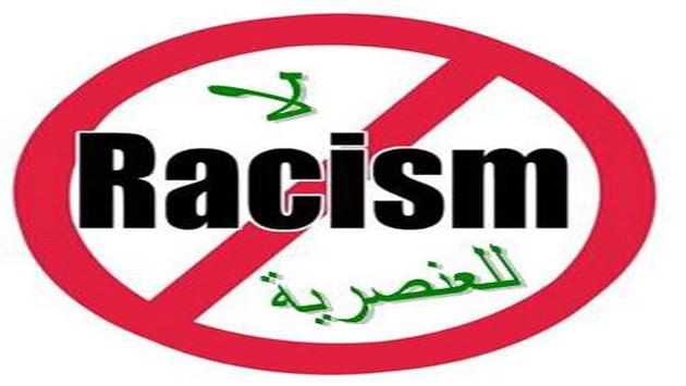 لا للعنصرية