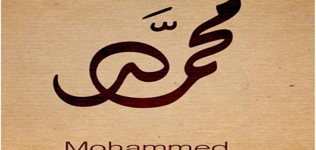 أخلاق محمد رسول الله