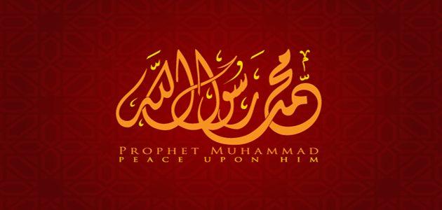 الرفق في حياة النبي محمد صلى الله عليه وسلم