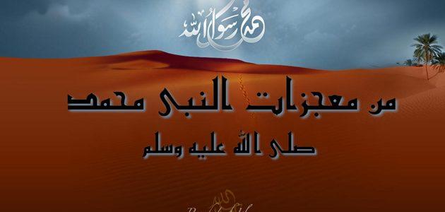ما هي أهم معجزات النبي محمد؟