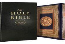 الكتاب المقدس والقرآن