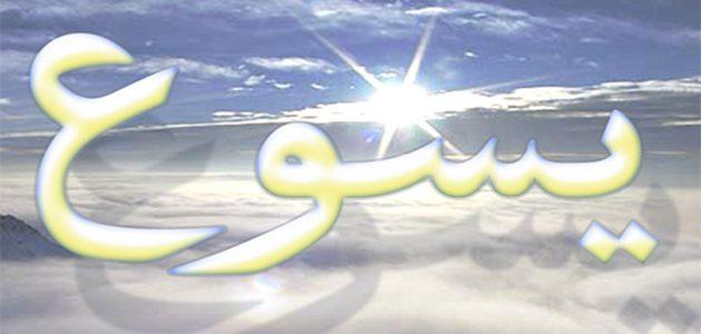 من هو أبو السيد المسيح عليه السلام؟