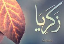 النبي زكريا