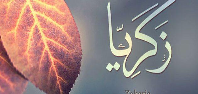 أبرز الأنبياء بين المسيحية والإسلام: 19-النبي زكريا عليه السلام