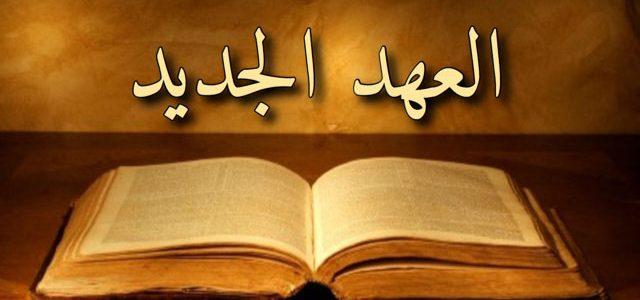 معجم أهم اقتباسات العهد القديم الواردة في العهد الجديد