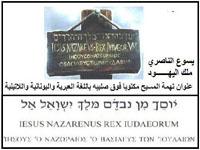 يسوع الناصري ملك اليهود