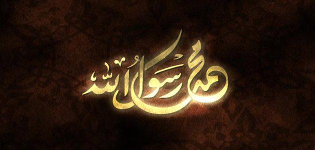 البساطة في حياة النبي محمد