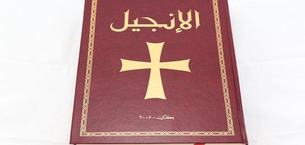تحريف الإنجيل لابن تيمية
