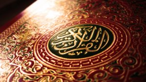 القرآن الكريم