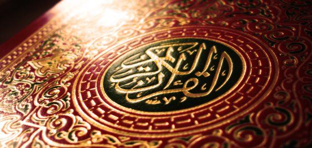 القرآن الكريم في سطور