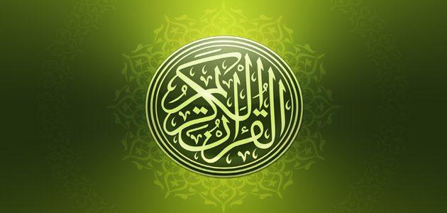 ما هو القرآن الكريم وما فضائله؟