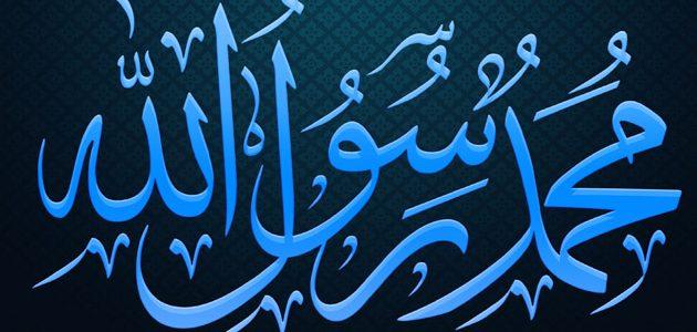 إشارات الكتاب المقدس إلى النبي محمد