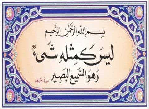 <p style='text-align:center;'>هل التجسد جائز على الله؟ (2/1)<br /><span style='font-size:20px;'>موقف الإسلام من التجسد الإلهي</span></p>