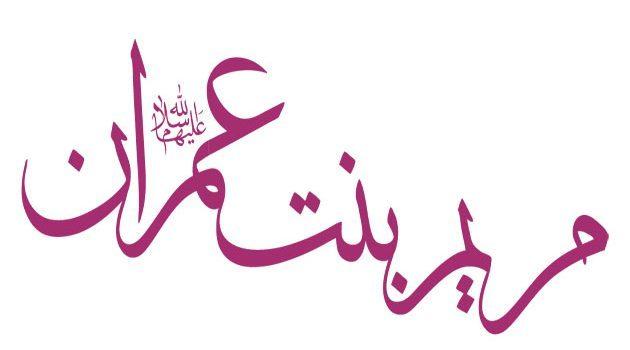 <p style='text-align:center;'>ما لا تعرفه عن السيدة مريم العذراء في المسيحية والإسلام<br /><span style='font-size:20px;'>بين الصديقة القانتة وأم الإله</span></p>