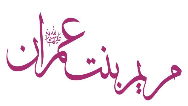 52031cb2e ما لا تعرفه عن السيدة مريم العذراء في المسيحية والإسلام   Islam for ...