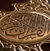 هل أسقط الرسول شيئًا من القرآن