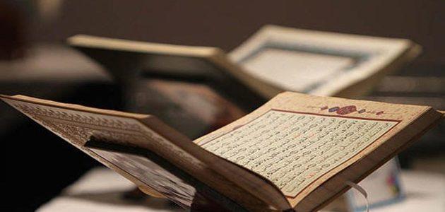ما هو القرآن الكريم وما الفرق بينه وبين التوراة والإنجيل؟