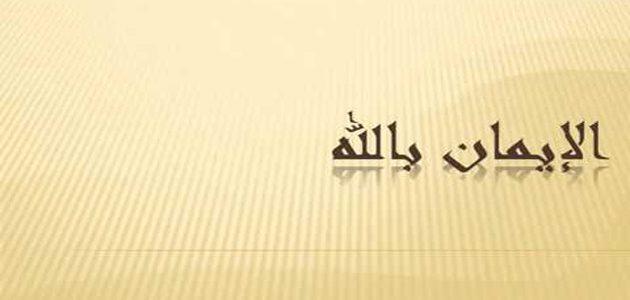 معنى الإيمان بالله في المسيحية والإسلام