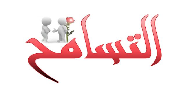 التسامح مع الآخر في المسيحية والإسلام (2/1)