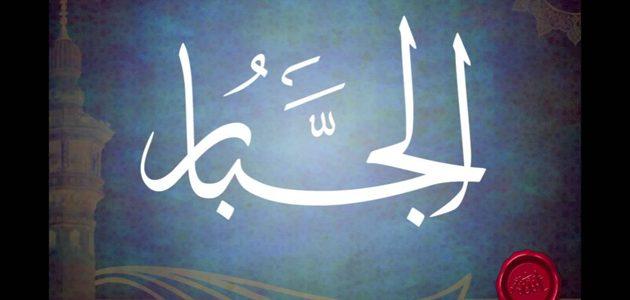 الله هو الجبار (المتكبر & المتعال)