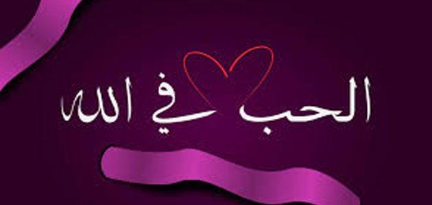الإسلام دين الحب