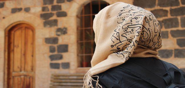 الحجاب بين الكتاب المقدس والقرآن
