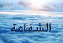شفاعة النبي