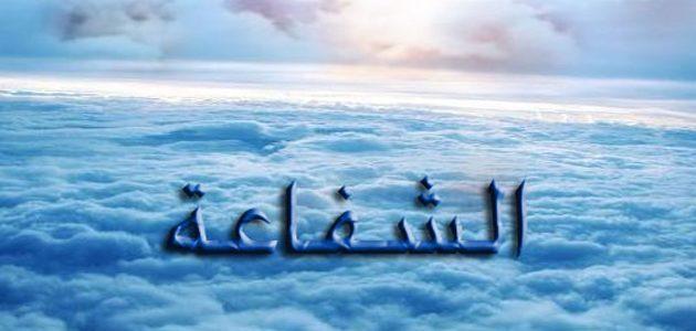 شفاعة النبي محمد للخلق يوم القيامة